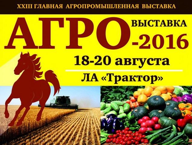 Завтра вЧелябинске откроется XXIII областная выставка «АГРО-2016»