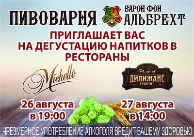 Алтайский курорт проведет дегустацию пива ссобственной пивоварни