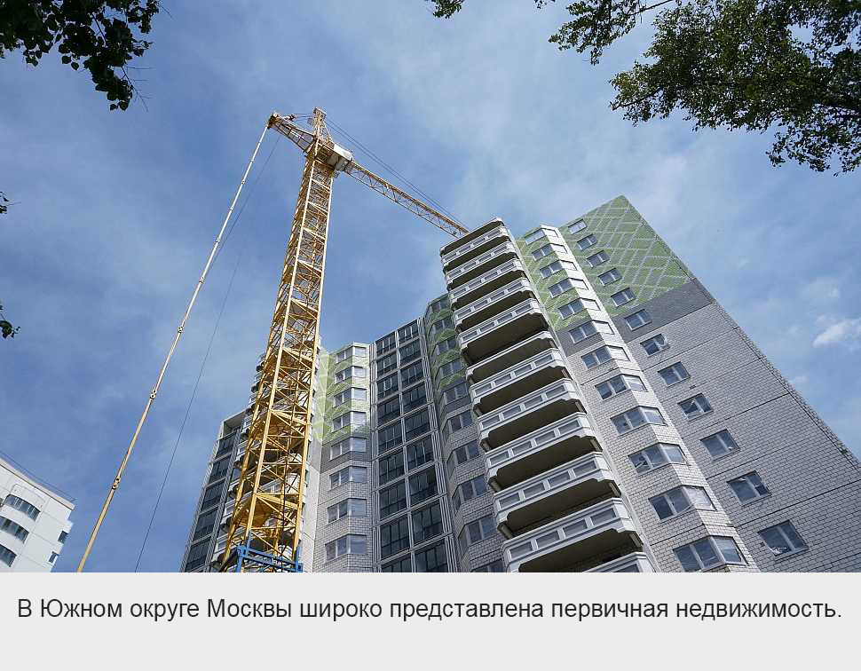 В Южном округе Москвы широко представлена первичная недвижимость